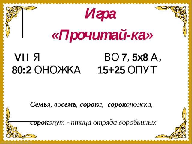 VIIЯ  ВО7,5х8А, 80:2ОНОЖКА 15+25ОПУТ Игра «Прочитай-ка»...