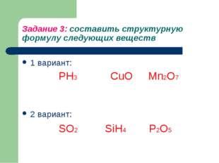 Задание 3: составить структурную формулу следующих веществ 1 вариант: PH3 CuO