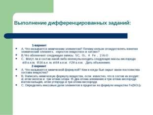 Выполнение дифференцированных заданий: 1-вариант А. Что называется химическим