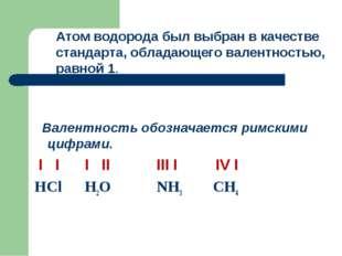 Валентность обозначается римскими цифрами. I I I II III I IV I НCl H2O NH3 C