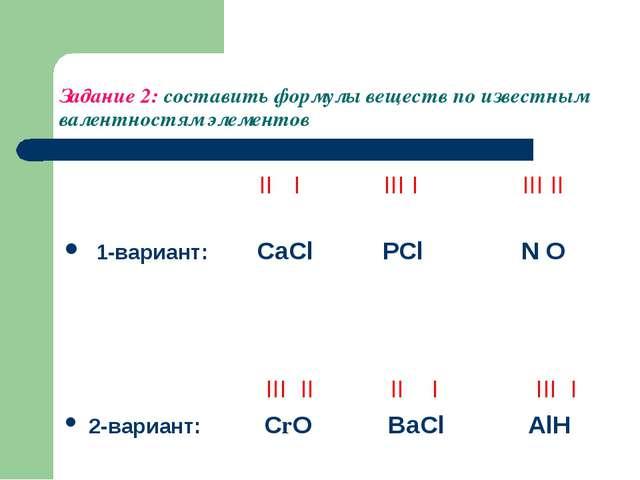 Задание 2: составить формулы веществ по известным валентностям элементов II I...