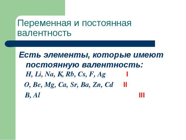 Переменная и постоянная валентность Есть элементы, которые имеют постоянную в...