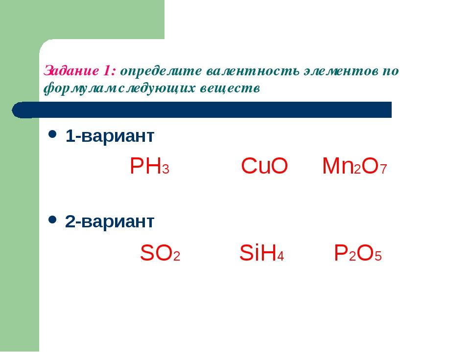 Задание 1: определите валентность элементов по формулам следующих веществ 1-в...
