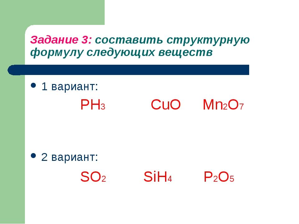 Задание 3: составить структурную формулу следующих веществ 1 вариант: PH3 CuO...