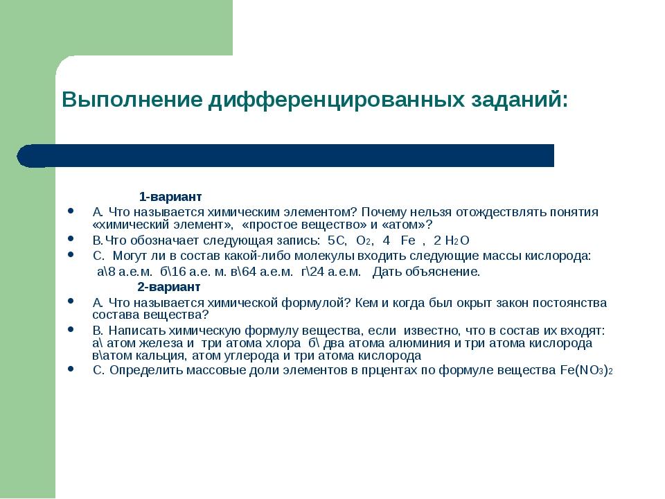 Выполнение дифференцированных заданий: 1-вариант А. Что называется химическим...