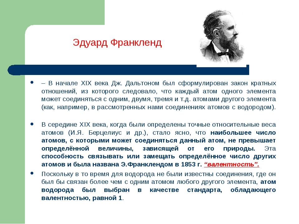 – В начале XIX века Дж. Дальтоном был сформулирован закон кратных отношений,...