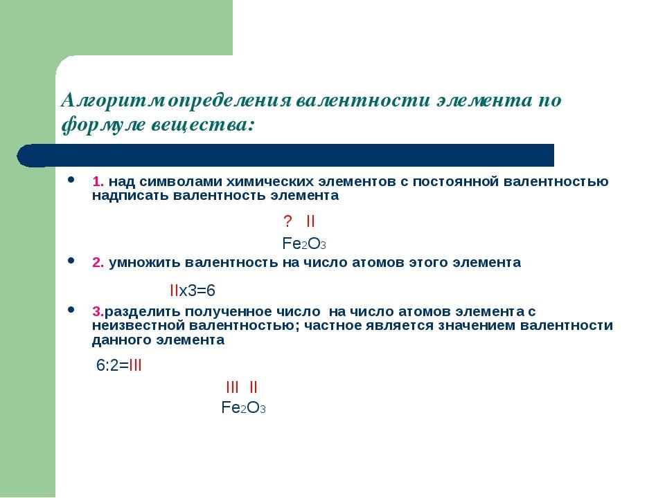 Алгоритм определения валентности элемента по формуле вещества: 1. над символа...