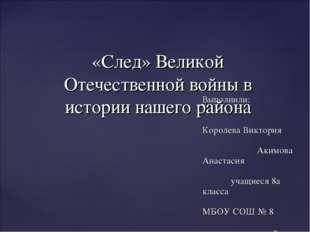 Выполнили: Королева Виктория Акимова Анастасия учащиеся 8а класса МБОУ СОШ №