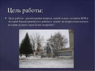 Цель работы - рассмотрение вопроса, какой «след» оставила ВОВ в истории Крас