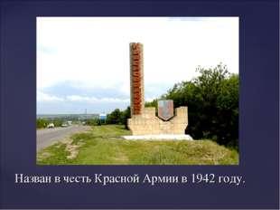 Назван в честь Красной Армии в 1942 году.