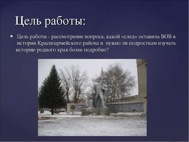 Цель работы - рассмотрение вопроса, какой «след» оставила ВОВ в истории Крас...