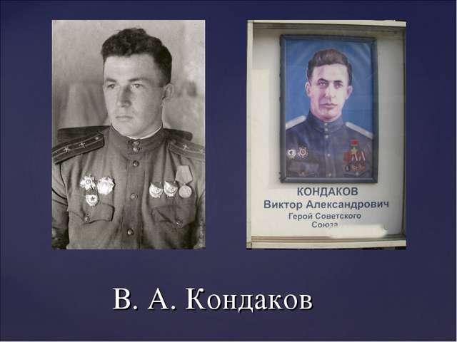 В. А. Кондаков