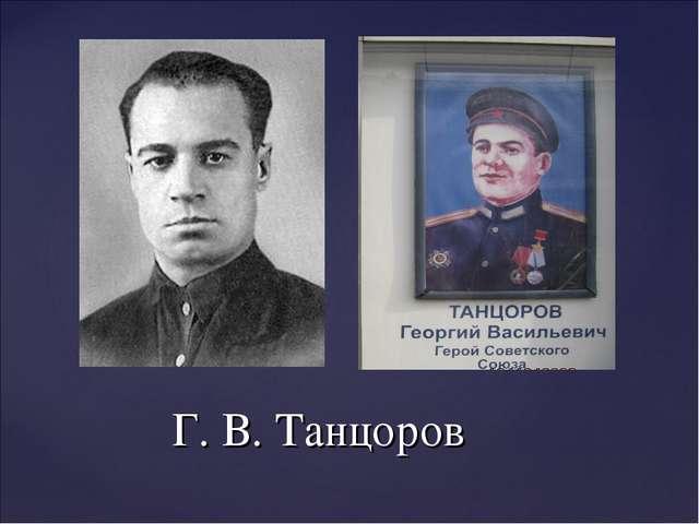 Г. В. Танцоров