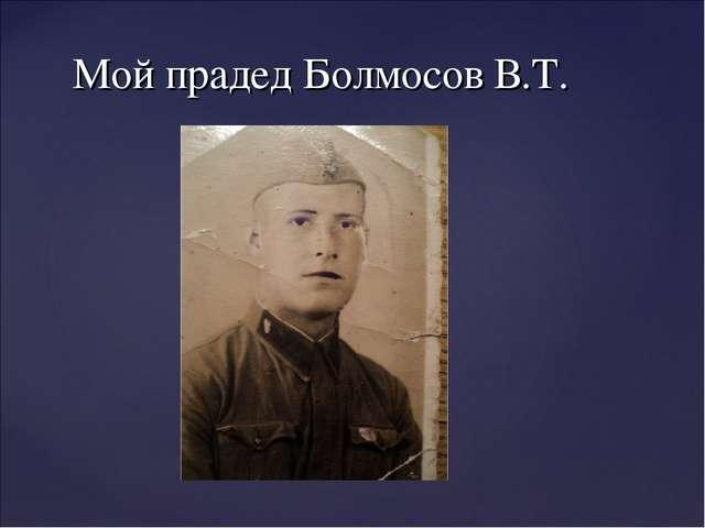 Мой прадед Болмосов В.Т.