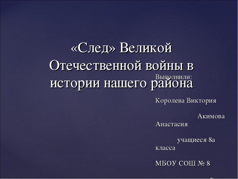 Выполнили: Королева Виктория Акимова Анастасия учащиеся 8а класса МБОУ СОШ №...
