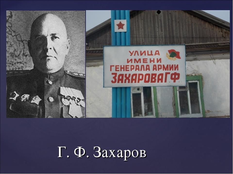 Г. Ф. Захаров