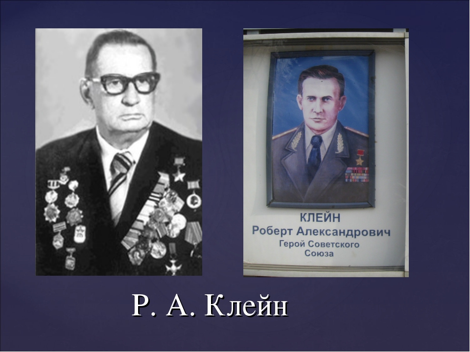Р. А. Клейн