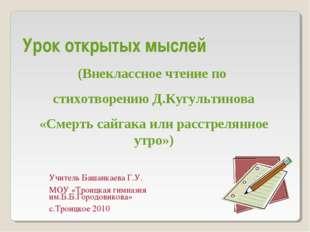 Урок открытых мыслей (Внеклассное чтение по стихотворению Д.Кугультинова «Сме