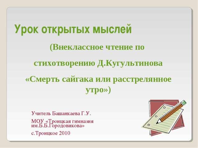 Урок открытых мыслей (Внеклассное чтение по стихотворению Д.Кугультинова «Сме...