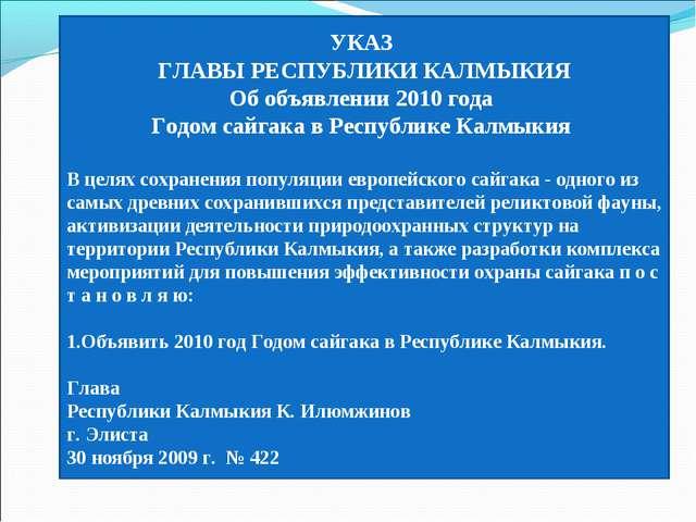 УКАЗ ГЛАВЫ РЕСПУБЛИКИ КАЛМЫКИЯ Об объявлении 2010 года Годом сайгака в Респуб...