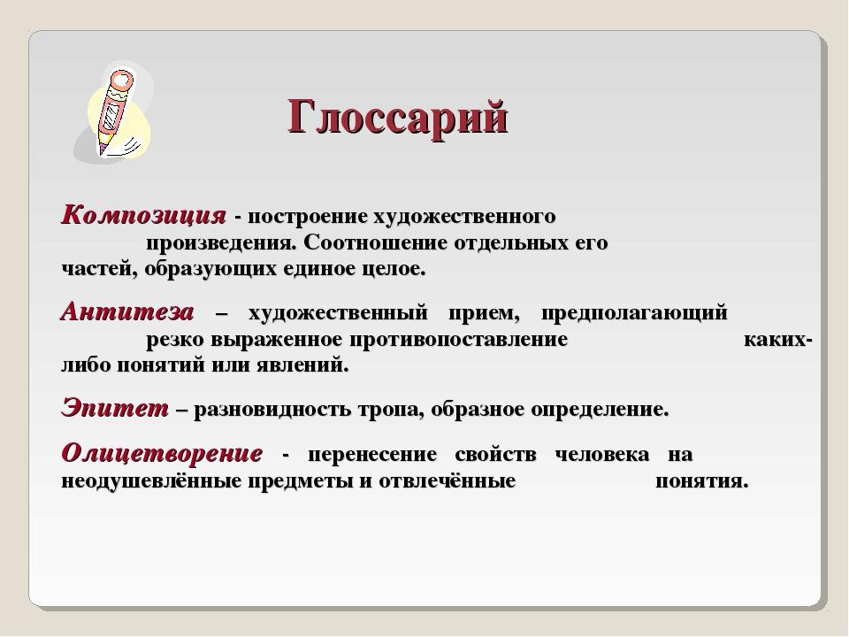 Глоссарий Композиция - построение художественного произведения. Соотношени...