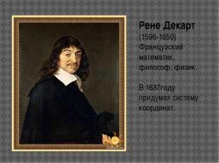 Рене Декарт (1596-1650) Французский математик, философ, физик. В 1637году при