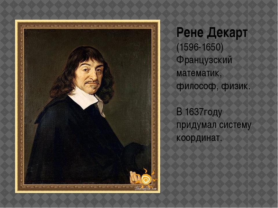 Рене Декарт (1596-1650) Французский математик, философ, физик. В 1637году при...