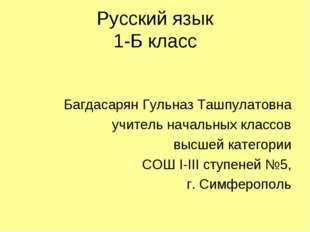 Русский язык 1-Б класс Багдасарян Гульназ Ташпулатовна учитель начальных клас