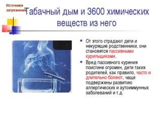 Табачный дым и 3600 химических веществ из него От этого страдают дети и некур