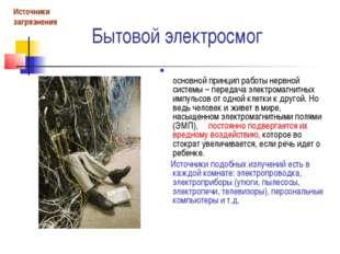 Бытовой электросмог основной принцип работы нервной системы – передача электр