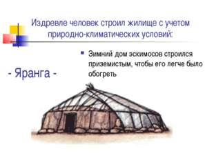 - Яранга - Зимний дом эскимосов строился приземистым, чтобы его легче было об