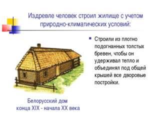 Белорусский дом конца XIX - начала ХХ века Строили из плотно подогнанных толс