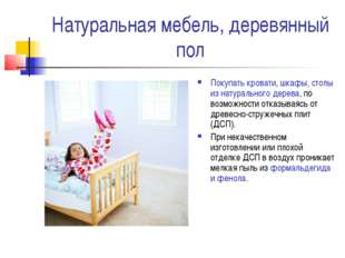 Натуральная мебель, деревянный пол Покупать кровати, шкафы, столы из натураль