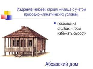 Абхазский дом покоится на столбах, чтобы избежать сырости Издревле человек ст