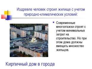 Кирпичный дом в городе Современные многоэтажки строят с учетом минимальных за