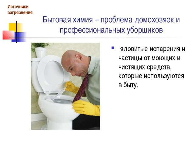 Бытовая химия – проблема домохозяек и профессиональных уборщиков ядовитые исп...