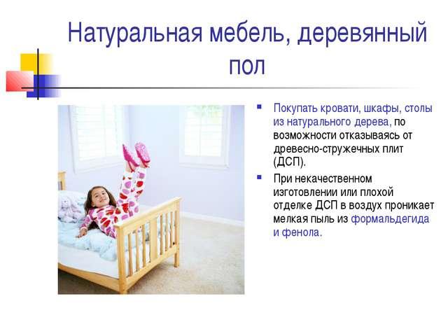 Натуральная мебель, деревянный пол Покупать кровати, шкафы, столы из натураль...