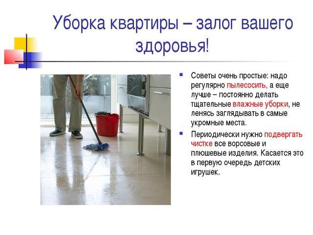 Уборка квартиры – залог вашего здоровья! Советы очень простые: надо регулярно...