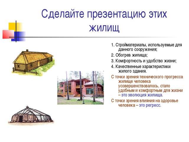 Сделайте презентацию этих жилищ 1. Стройматериалы, используемые для данного с...