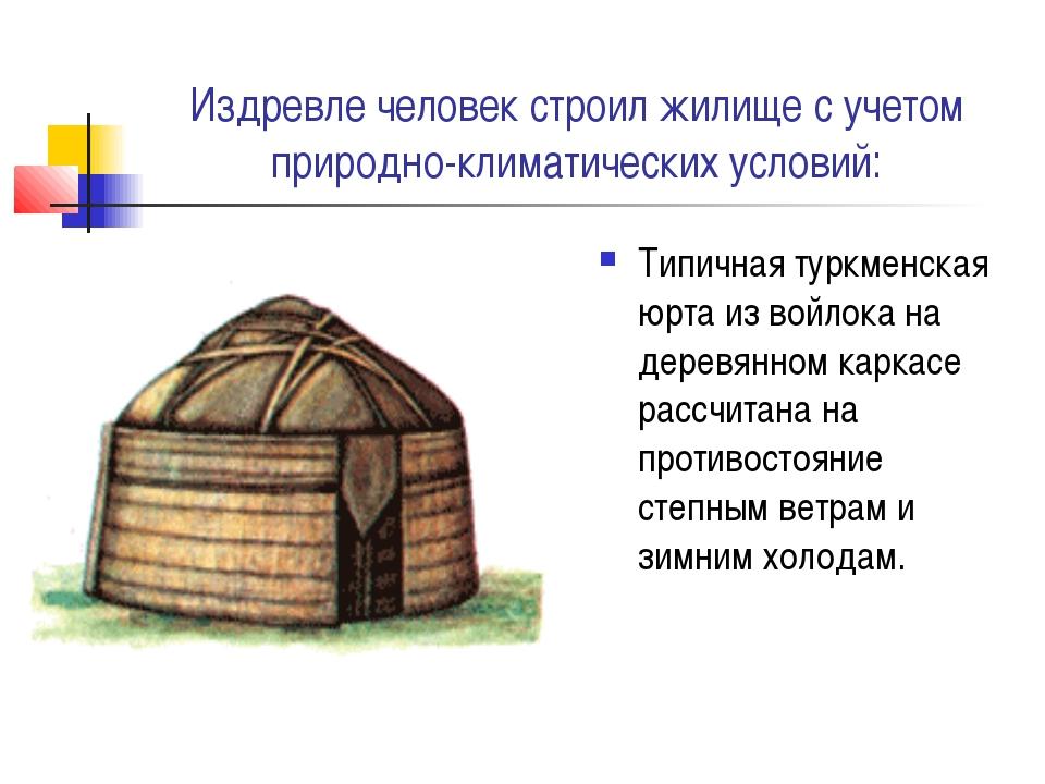 Издревле человек строил жилище с учетом природно-климатических условий: Типич...