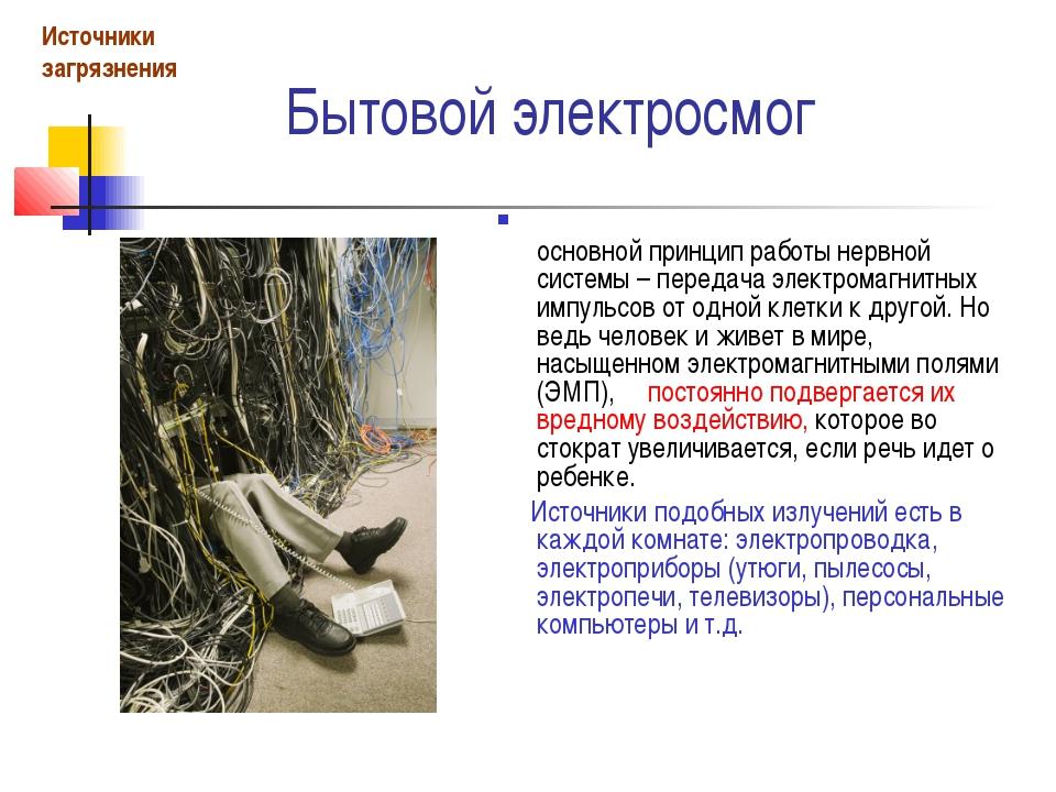 Бытовой электросмог основной принцип работы нервной системы – передача электр...