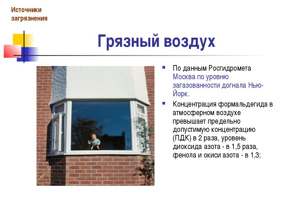 Грязный воздух По данным Росгидромета Москва по уровню загазованности догнала...