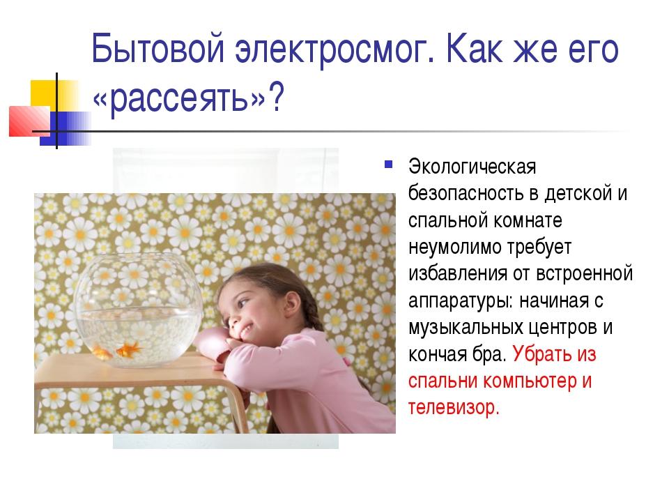 Бытовой электросмог. Как же его «рассеять»? Экологическая безопасность в детс...