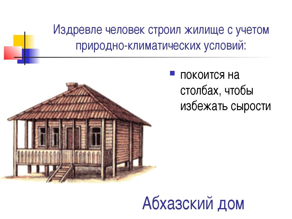 Абхазский дом покоится на столбах, чтобы избежать сырости Издревле человек ст...