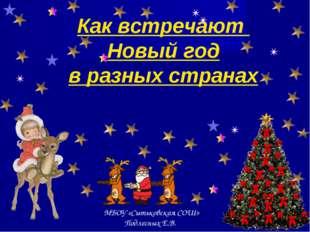 Как встречают Новый год в разных странах МБОУ «Сытьковская СОШ» Подлесных Е.В.