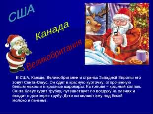 В США, Канаде, Великобритании и странах Западной Европы его зовут Санта-Клау
