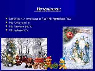 Источники: Сотникова Н. А. 100 загадок от А до Я М.: Айрис-пресс, 2007 http: