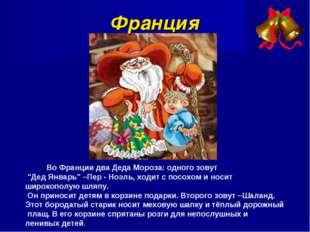 """Во Франции два Деда Мороза: одного зовут """"Дед Январь"""" –Пер - Ноэль, ходит с"""