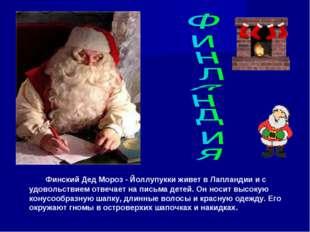 Финский Дед Мороз - Йоллупукки живет в Лапландии и с удовольствием отвечает