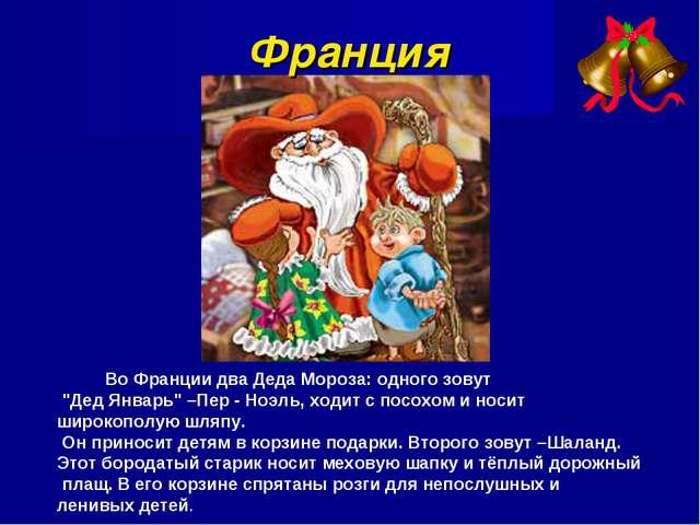 """Во Франции два Деда Мороза: одного зовут """"Дед Январь"""" –Пер - Ноэль, ходит с..."""